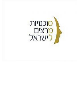 סוכנויות מרצים בישראל
